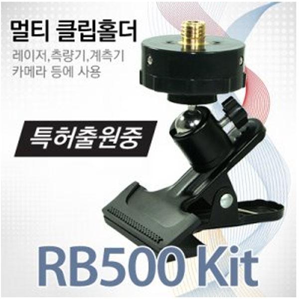 신콘]RB500-KIT 멀티클립KIT (RB500 ¼인치 + RB10A ⅝인치)