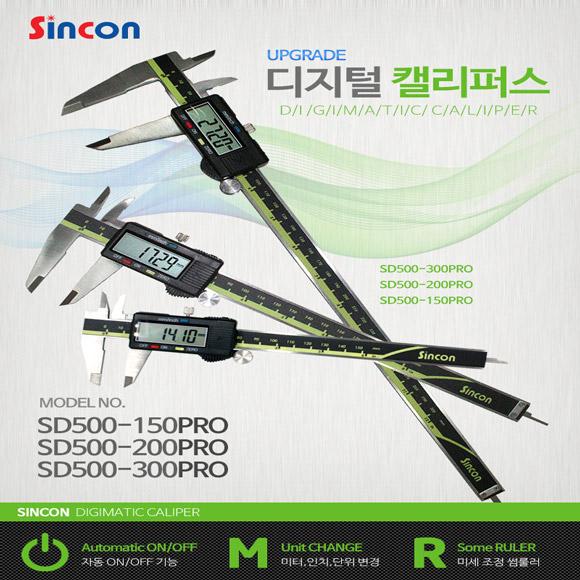 신콘]SD500-150PRO 디지털캘리퍼스 150mm