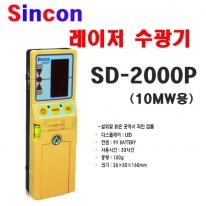 신콘]SD-2000P 라인체크용디텍터/수광기(10mW용)