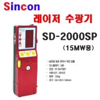 신콘]SD-2000SP 라인체크용디텍터/수광기(15mW용)