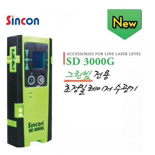 신콘]SD-3000G 라인체크용디텍터/수광기(그린용)