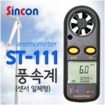 신콘]ST-111 풍속계(0.3~30m/s.일체형)