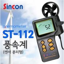 신콘]ST-112 풍속계(0.3~45m/s.분리형)