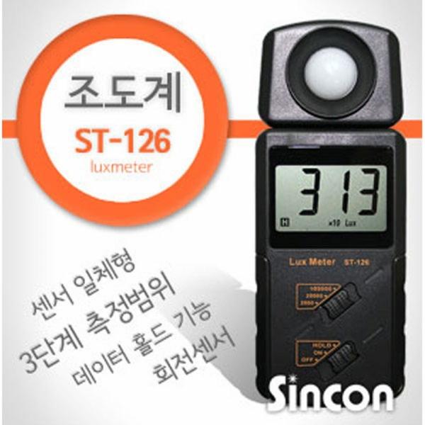 신콘]ST-126 조도계(1~100,000lux)