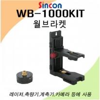 신콘]WB-1000KIT 월브라켓(WB-1000 ¼인치 + RB10A ⅝인치)