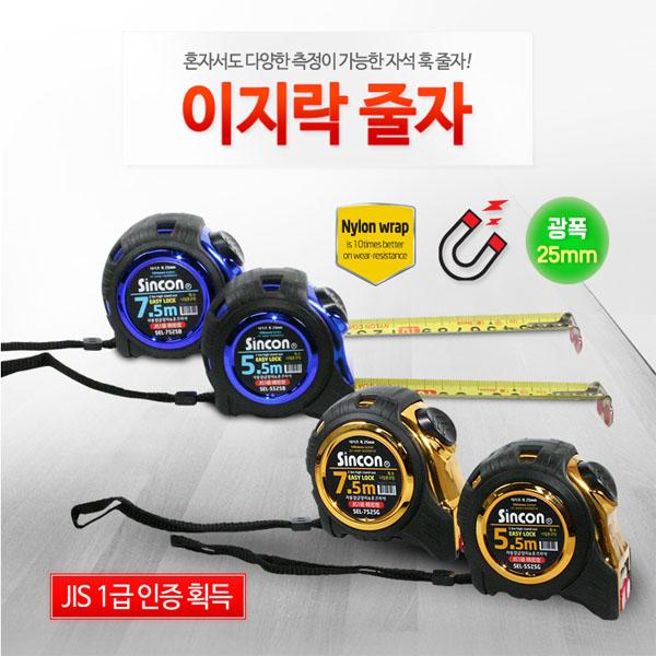 신콘]SEL-5525G ~ SEL-7525B 이지락줄자