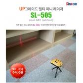 신콘]SL-505 멀티미니레이저(수직,수평,90˚)