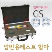 산요]GS 암반판정용테스트함마(직독식)