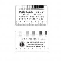 신콘]SC-10 크랙스케일 (10EA)
