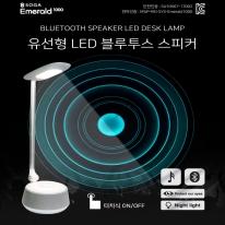 툴콘]Emerald1000 LED스탠드 - 블루투스스피커