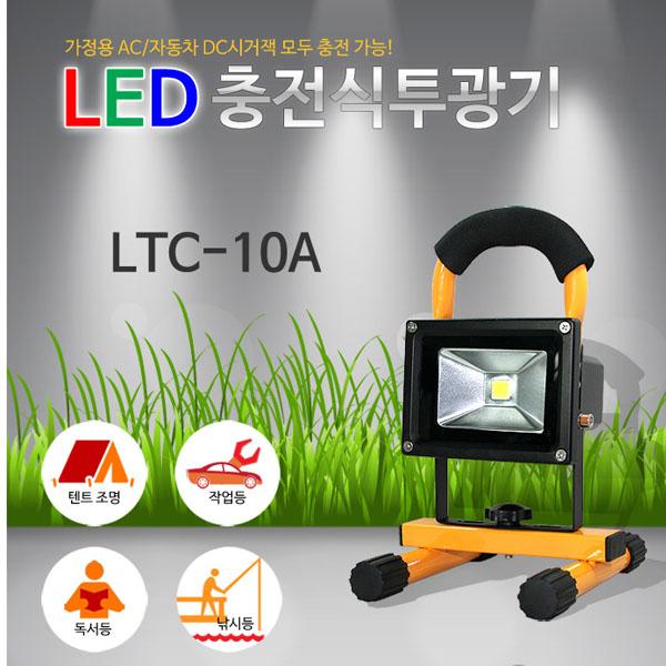툴콘]LTC-10A 충전식LED투광등 (10W)