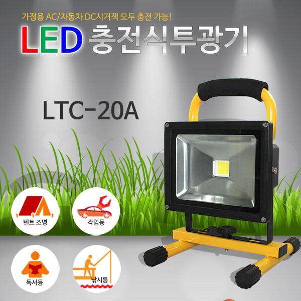 툴콘]LTC-20A 충전식LED투광등 (20W)