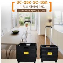 툴콘]SC-25K,SC-35K 접이식쇼핑카트
