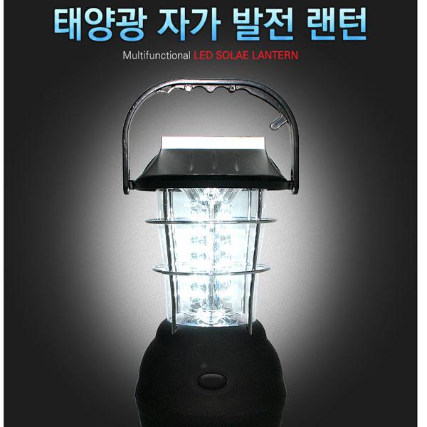 툴콘]TC-36D 태양광충전LED랜턴