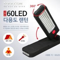 툴콘]TC-60LED LED랜턴(LED60구, 160*57*37)