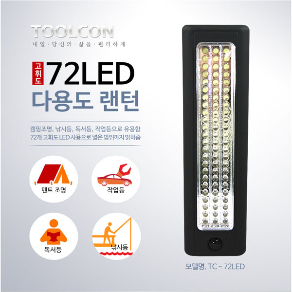 툴콘]TC-72LED LED랜턴(LED72구,220*60*32)