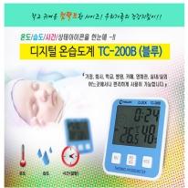 툴콘]TC-200B 디지털온습도계 (온도,습도,시계,알람)