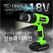 툴콘]TC-1800LB 충전함마드릴 (18V/리튬배터리)
