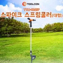 툴콘]TYM-8106 스파이크 스프링쿨러 - 소형