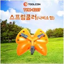 툴콘]TYM-8107 스프링쿨러 - 나비소형