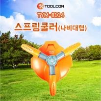 툴콘]TYM-8114 스프링쿨러 - 나비대형