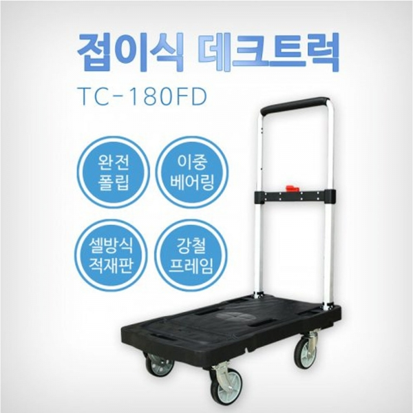 툴콘 TC-180FD 접이식 테크트럭 (180kg)