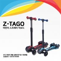 툴콘 Z-TAGO 스프레이 킥보드 (블루,레드)