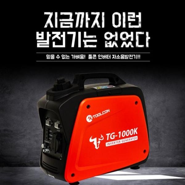 툴콘] TG-1000K 저소음발전기