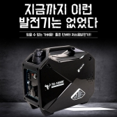 툴콘] TG-1800K 저소음발전기