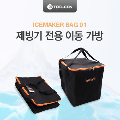 툴콘 제빙기 가방ICEMAKER9PLUS 및 TIM-9용 ICEMAKER BAG 01
