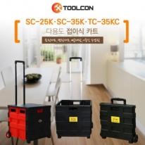 툴콘 덮개로 안전하고 다양하게 쓰는 다용도 접이식 쇼핑카트 TC-35KC