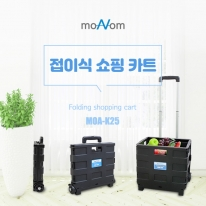 편리한 접이식카트 시장 다용도장바구니 장바구니캐리어 모아K25