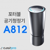 포터블 공기청정기 A812