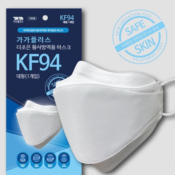 KF94 황사방역용 미세먼지 마스크 50개