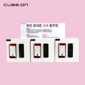 [큐브온] 무인 휴대폰 충전 보관함(3구) JI-2000A/카페,은행,관공서,백화점용
