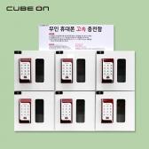[큐브온] 무인 휴대폰 충전 보관함(6구) JI-2000B/카페,은행,관공서,백화점용