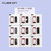 [큐브온] 무인 휴대폰 충전 보관함(9구) JI-2000C/카페,은행,관공서,백화점용