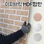 [핸즈홈] 이지브릭 소(인테리어 벽돌합판) - 5color