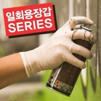 [핸즈홈] 일회용장갑 시리즈