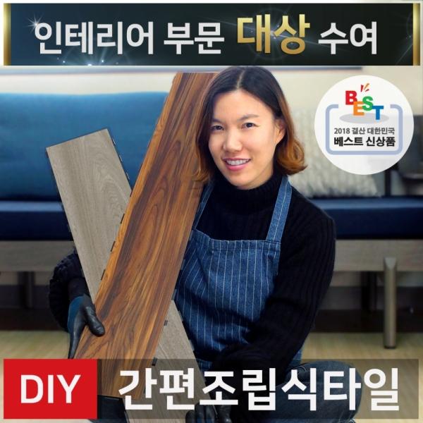 파파메이드 슬림 조립식 바닥재 1박스(15장/19장)  DIY  무점착 마루 바닥재