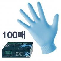 크린스킨 니트릴 일회용고무장갑 (100매)