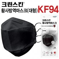 크린스킨 황사마스크 - 성인용(블랙) 10매