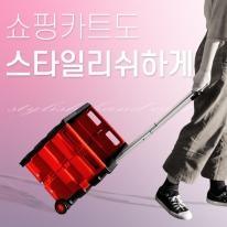 핸즈홈 접이식 핸드카트/쇼핑카트/장바구니/다용도수납함