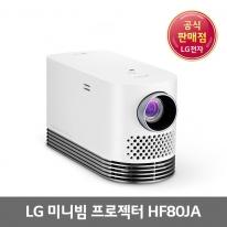 LG전자 미니빔 TV 빔프로젝터 HF80JA
