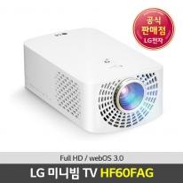 LG전자 미니빔 TV 빔프로젝터 HF60FAG