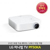 LG전자 미니빔 TV 빔프로젝터 PF50KA