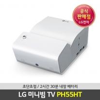 LG전자 미니빔 TV 빔프로젝터 PH55HT
