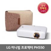 LG전자 미니빔 TV 빔프로젝터 PH550