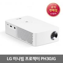 LG전자 미니빔 TV 빔프로젝터 PH30JG
