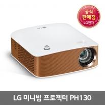 LG전자 미니빔 TV 빔프로젝터 PH130